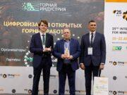 Цифровые победы компании «Кузбассразрезуголь»