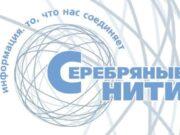 УК «Кузбассразрезуголь» одержала победу в национальном конкурсе «Серебряные нити»