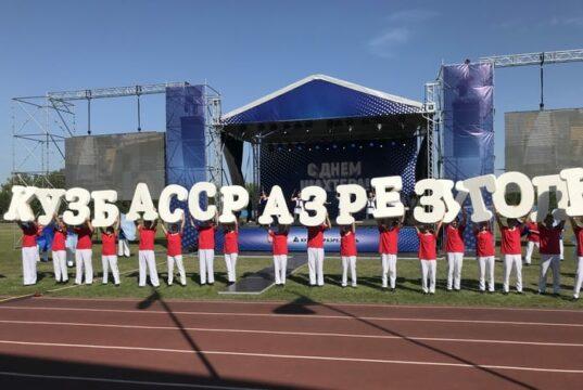 Кузбассразрезуголь, День шахтера 2021